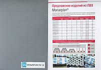 Мембрана MONARPLAN FM1,5 BMI-ICOPAL