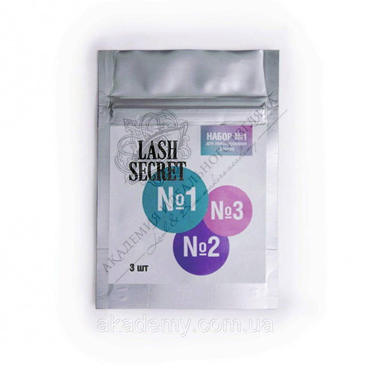 Набор №1 для ламинирования ресниц Lash Secret (3 шт.)