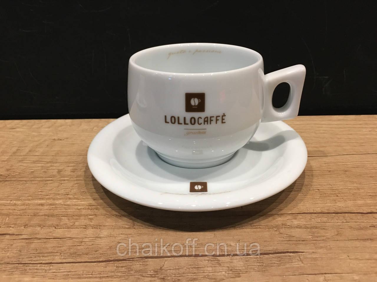 Чашка с блюдцем капучино фарфорLollo Caffe 150 мл.