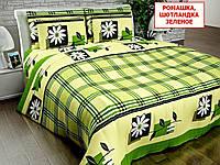 Полуторный набор постельного белья - Ромашка, шотландка зеленая