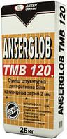 Смесь декоративная ANSERGLOB ТМВ 120 белая (Барашек 1,5 мм-2,0 мм)минерал