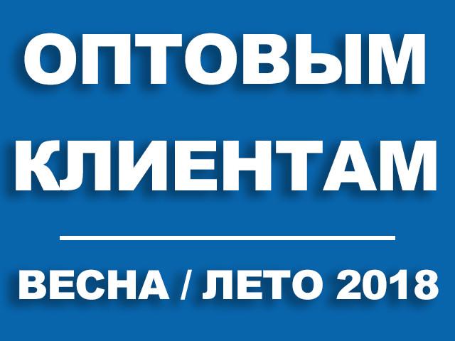 Оптовым клиентам весна/лето 2018