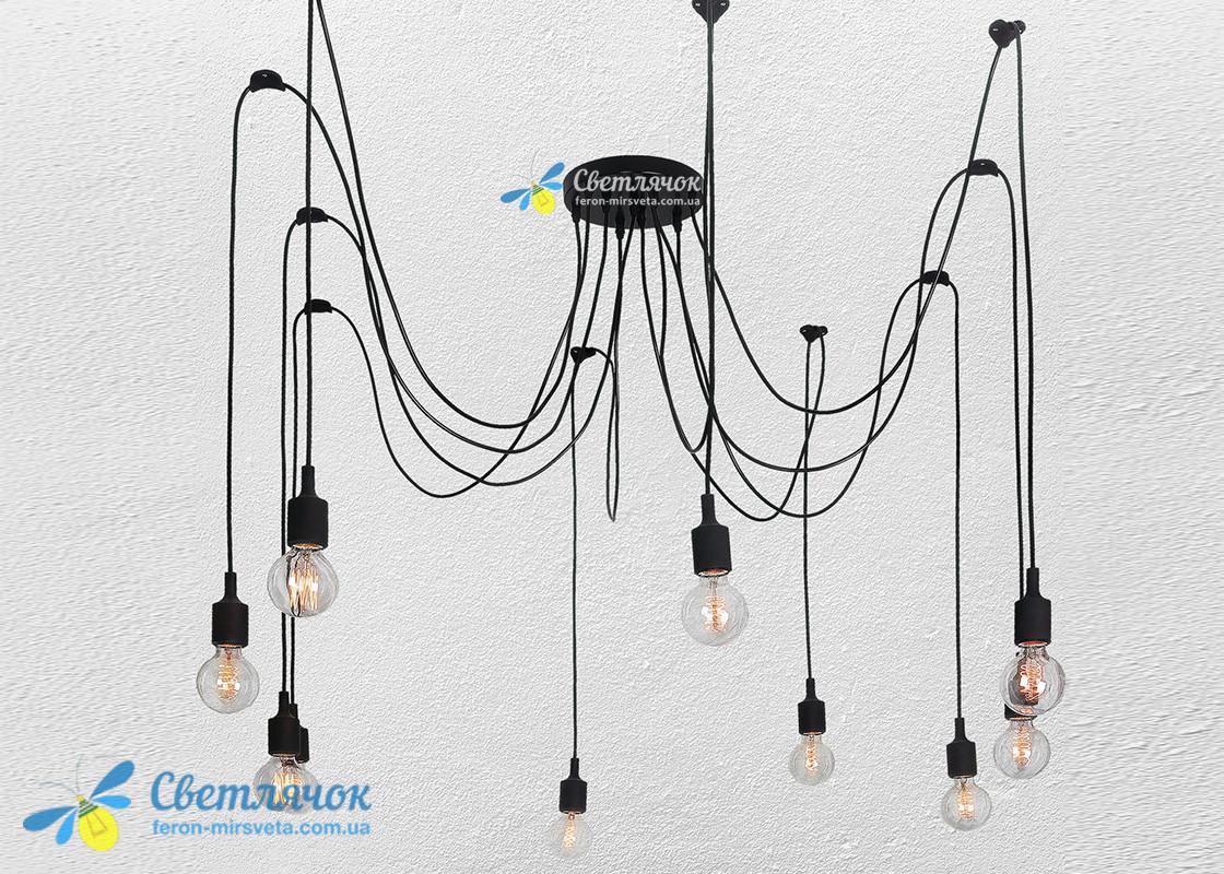 Люстра паук 10 ламп на проводах LEVISTELLA