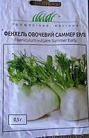 Семена фенхеля овощного сорт Саммер эрли 0.5 гр