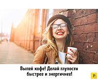 Забавные картинки о любителях кофе