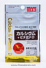 Кальций D3 Япония