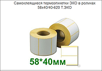 Термоэтикетка ЭКО 58х40