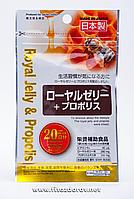 Прополис и маточкино молоко Япония (40 табл. х 20 дней)