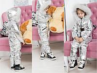 Горнолыжный костюм-комбинезон Серебро, детский комбинезон, разные размеры.
