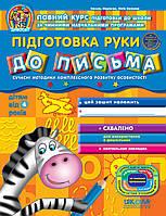 Підготовка руки до письма (для дітей від 4 років). Серiя Дивосвіт