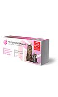 Гельмимакс- 4  для котят и взрослых кошек,   таблетки