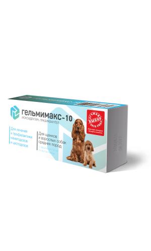 Глистогонный препарат гельмимакс-10 Апи-сан для средних собак  и щенков,  2 таблетки
