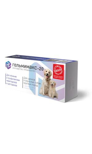 Глистогонный препарат гельмимакс-20 Апи-сан для крупных собак  и щенков,  2 таблетки