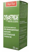 Сульфетрисан,  комплексный антимикробный препарат, 20 мл