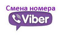 Как сменить номер мобильного телефона в VIBER, сохранив аккаунт