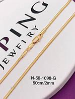 Цепочка позолота Хuping 50 см. Медицинское золото