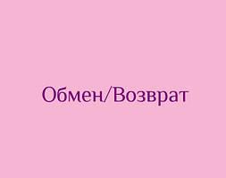 ОБМЕН. ВОЗВРАТ