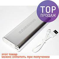 Power Bank Samsung 18000 металл Аккумулятор зарядное / Портативное зарядное устройство Power Bank