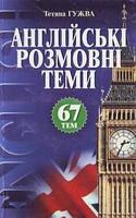Гужва   Англійські розмовні теми: 67 тем: