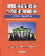 Німецько-український, укр. —нім. словник+граматика:75000 слів