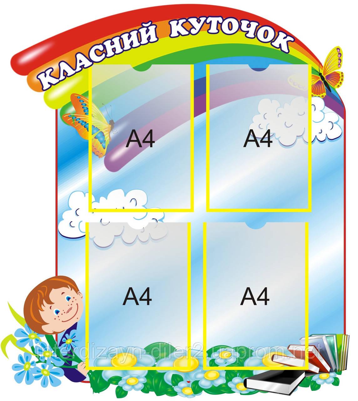"""Стенд """"Класний куточок"""" на українській мові для молодших класів"""