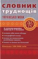 Словник труднощів української мови: Близько 100000 слів