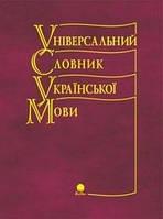 Куньч З.   Універсальний словник української мови