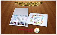 """Выполнен заказ """"Печать календаря"""" глянцевая фотобумага, прошит на металлическую пружину. Стоимость: 110 грн. Срок изготовления: 1 день Печать настенных календарей от 1 шт. Календарь с Вашими фотографиями. Каждая страница месяца стилизована."""