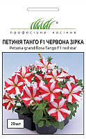 Насіння петунії Танго F1 Червона зірка, 20 шт.