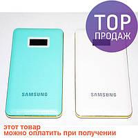 Power Bank Зарядное Samsung 20000 mAh LCD Внешний аккумулятор / Портативное зарядное устройство Power Bank