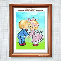 Детский поцелуй. Картина бисером (нитками). Заготовка под вышивку.