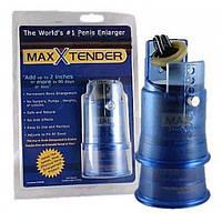 РАСПРОДАЖА! Увеличитель пениса Max Extender (MaxTender)