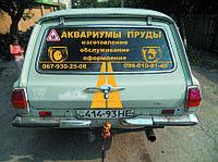 Реклама на автомобиле, аппликация из плёнки