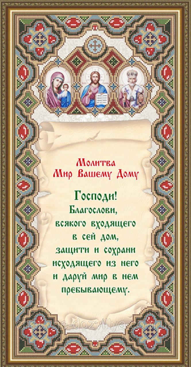 """Схема для вышивки бисером молитва """"Мир Вашему дому"""""""