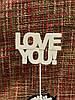 Топпер Love You, на день влюбленных, в торт
