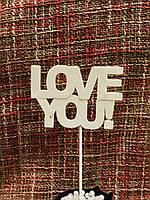 Топпер Love You, на день влюбленных, в торт, фото 1
