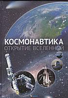 Космонавтика. Окрытие вселенной (тв)
