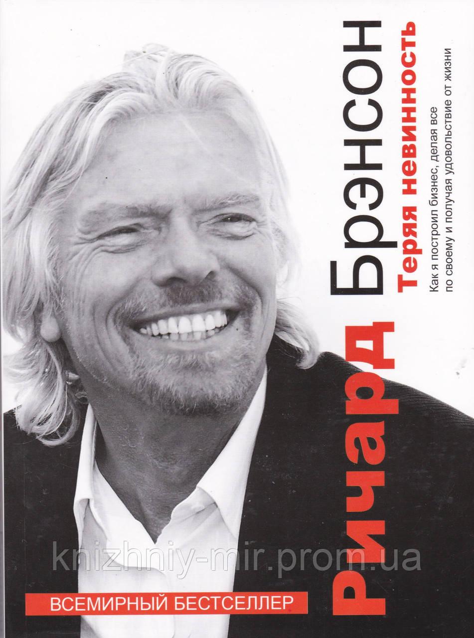Брэнсон Теряя невинность: как я построил бизнес (мяг)
