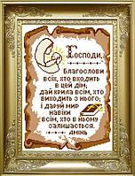 """Схема для вишивки бісером """" Молитва дому"""" КРМ- 56"""