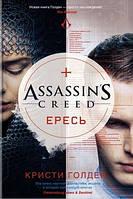 Кристи Голден Assassin*s Creed. Ересь