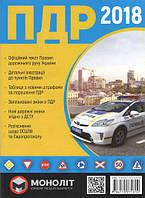 Правила Дорожнього Руху України 2018