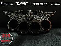 """Кастет металлический """"Орел"""" - вороненая сталь"""