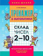 Тренажер з математики. Склад чисел 2-10