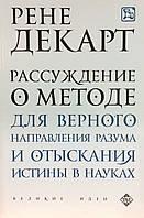 Рассуждение о методе для верного направления разума и отыскания истины в науках. Декарт Р.