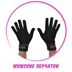 Мужские Перчатки Крупным Оптом