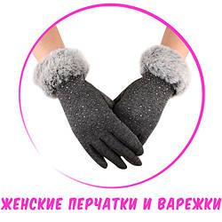 Перчатки и Варежки Женские Крупным Оптом