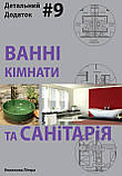 Ванні кімнати та санітарія. Детальний додаток #9 (до НОЙФЕРТА)