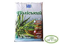 Субстрат Полесский для пальм 5л pH 5,5-6,5