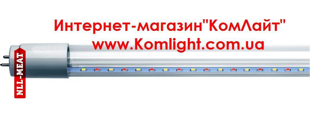 Светодиодная лампа для мясной витрины 9W 230V MEAT G13 600 мм розовая