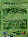 Перець Богатир 0,3 г, фото 2
